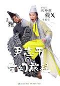 尹志平的奇幻旅程 海报
