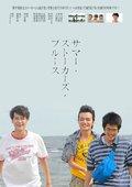 夏日·跟踪狂·蓝调 海报