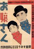 The Humorous Samurai 海报