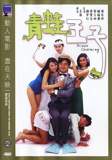 青蛙王子电影完整版