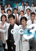 On Call 36小时 海报