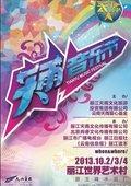 2013丽江天雨音乐节 海报