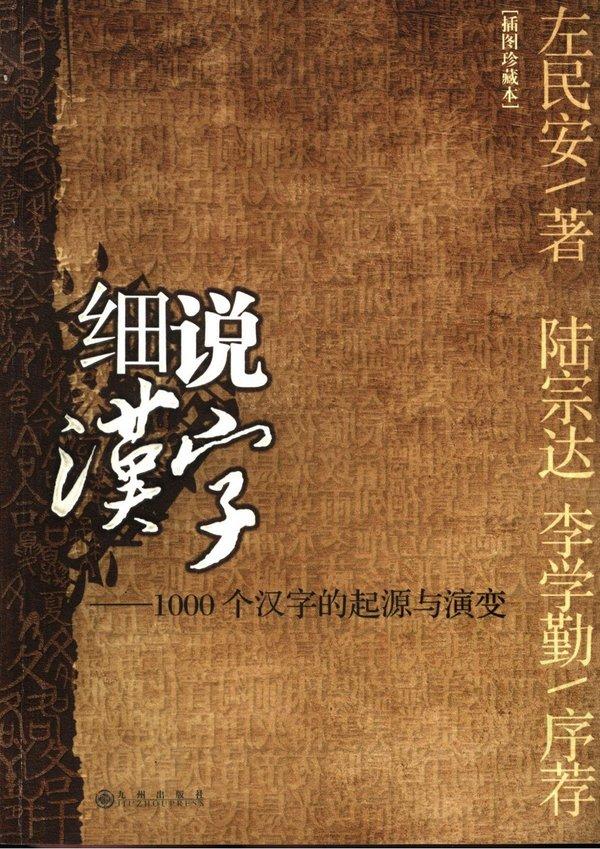 《细说汉字·1000个汉字的起源与演变》[PDF]高清扫描版