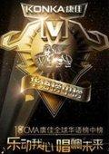 第18届全球华语榜中榜 海报