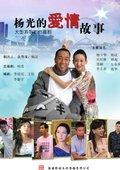杨光的爱情故事 海报