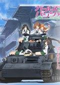 少女與戰車 海報