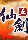仙剑奇侠传5:剑傲丹枫 海报
