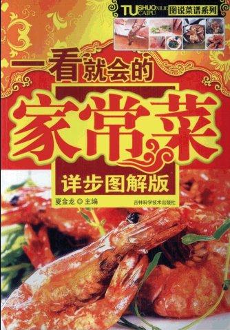 《图说菜谱系列:一看就会的家常菜(详步图解版)》扫描版[PDF]