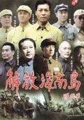 解放海南岛 海报