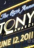 2011年第65届托尼奖颁奖典礼 海报