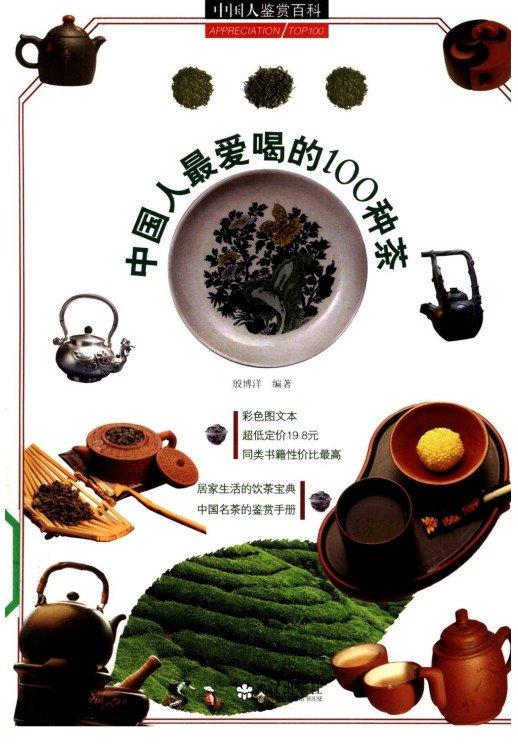 《中国人最爱喝的100种茶》[PDF]彩图版