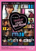 Heather LOVE Short Movies 海报