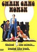 Chain Gang Women 海报