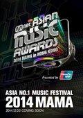 2014Mnet亚洲音乐盛典 海报