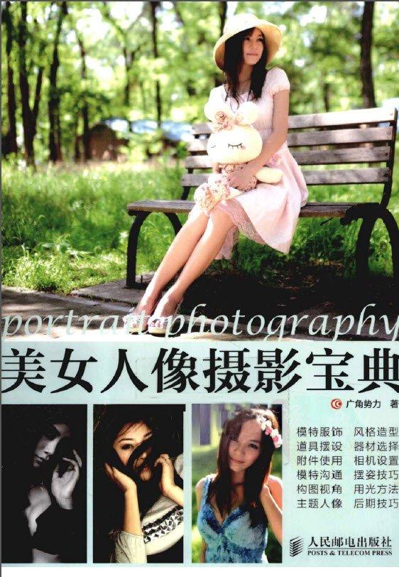 《美女人像摄影宝典》[PDF]全彩版