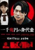 一千兆日元的赎金 海报