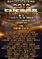 FNS歌谣祭