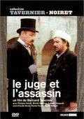 法官与杀人犯 海报