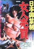Nippon gokinsei: nyonin baibai 海报