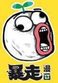 暴走漫画动画系列 海报