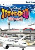 我是航空管制官:羽田 海报