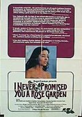 我从未承诺给你一座玫瑰花园 海报