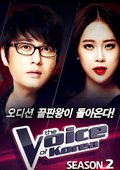韩国之声 2 海报