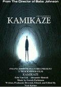 Kamikaze 海报