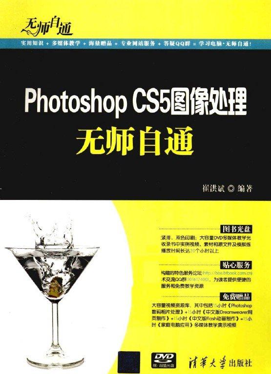 《Photoshop CS5图像处理无师自通》[PDF]扫描版