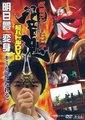 假面骑士响鬼 超战斗DVD 明日梦变身!你也可以成为鬼!!