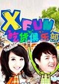 XFUN吃货俱乐部 2015 海报