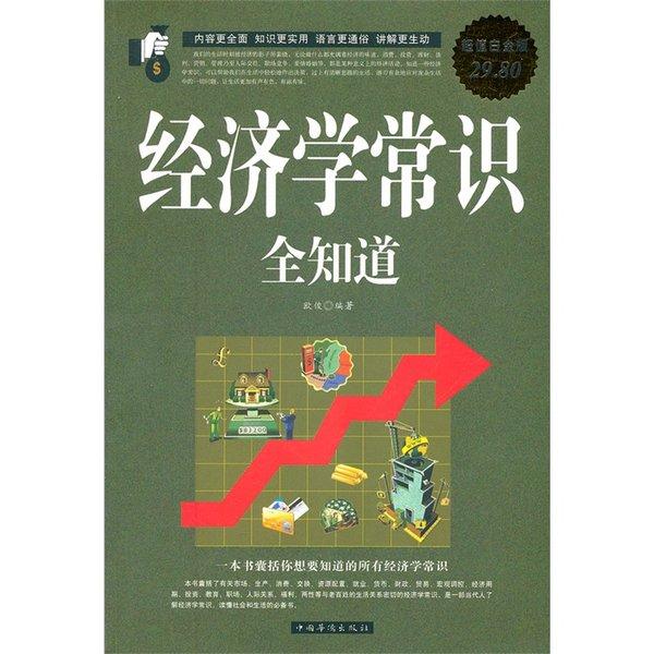 《经济学常识全知道》PDF图书免费下载