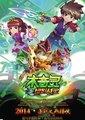 木奇灵之绿影战灵