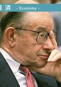 NHK:世界经济危机背后的美国金融政策