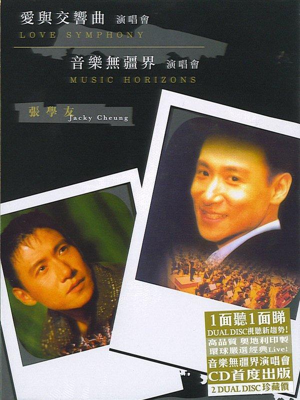 [张学友-1997爱与交响曲演唱会&音乐无疆界演唱会][DVDISO/6.7G]