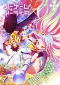 游戏人生 OVA 海报