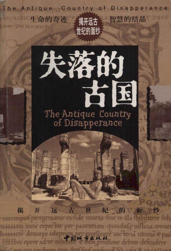 《失落的古国——揭开远古世纪的面纱》[PDF]高清扫描版