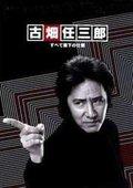 古畑任三郎SP:黒岩博士的恐怖  海报