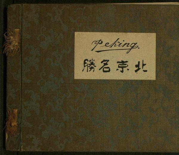 《北京名胜(老照片)》[PDF]影印版