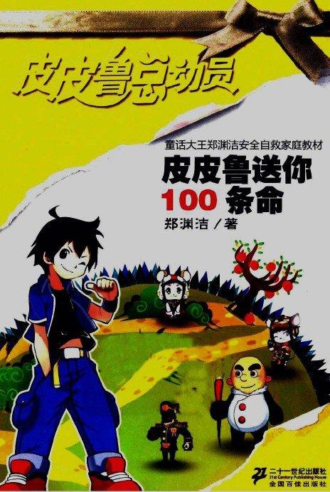 《皮皮鲁送你100条命》全彩版PDF图书免费下载