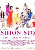 FASHION STORY ~Model~  海报