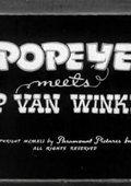 Popeye Meets Rip Van Winkle 海报
