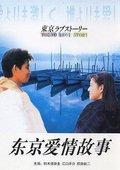 东京爱情故事 海报