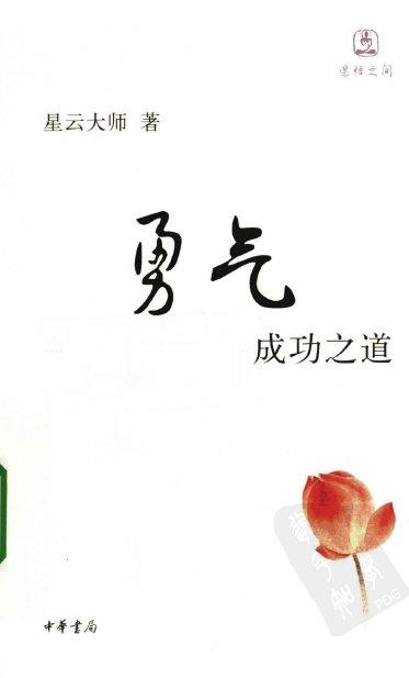 《勇气:成功之道 》PDF图书免费下载