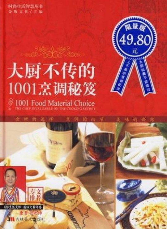 扫描版《大厨不传的1001烹调秘笈》[PDF]