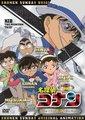 名侦探柯南OVA10:怪盗基德孤岛决战