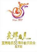 亚视举行55周年庆典
