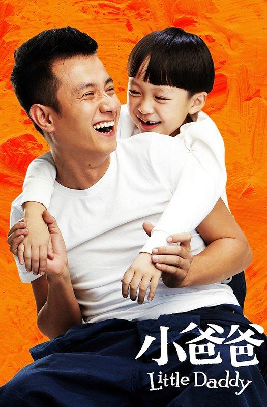 小爸爸Little Daddy 电视剧图片   电视剧剧照