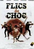 Flics de choc 海报