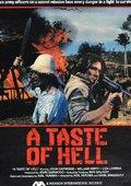 A Taste of Hell 海报